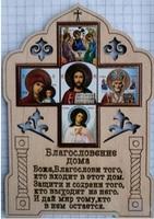 Благословение дома иконостас малый БД-М (на ДСП)