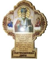 Благословение дома Николай Чудотворец БД-Н, на МДФ