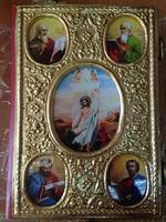 ЕВАНГЕЛИЕ В ОКЛАДЕ 35х26