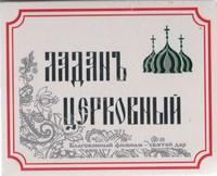 Ладан церковный пасхальный 50грам