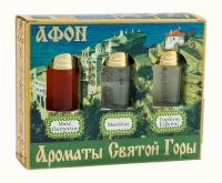 Ароматы Святой Горы Афон, 3 баночки, 8 мл
