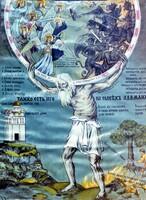 Широкоформатная икона Тяжко иго на сынех Адама