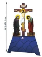 Крест Голгофа храмовая писаная 240 см