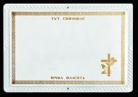 Ритуальная табличка прямоугольная с надписью  белая  «Орнамент»