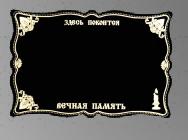 Ритуальная табличка 13
