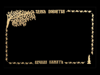 "Ритуальная табличка ""Прямоугольная"" 113"