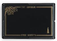 Ритуальная табличка прямоугольная с надписью чёрная  белая   «Берёзка» 19-2