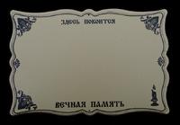 Ритуальная табличка с надписью 120