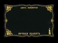 """Ритуальная табличка """"Ажурная""""  111"""