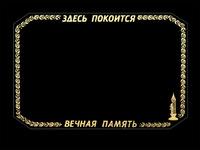 "Ритуальная табличка ""Фигурная""  112"