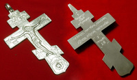Крест иерейский с цепью 3