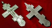 Крест иерейский с цепью 4