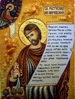 Янтарная икона Ростислав