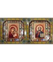 Пара икон Спасителя и Казанской Божьей Матери ПДИ-30-1 в подарочной упаковке 27х27см, лик 24х24 в багетном киоте.