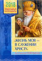 Православный календарь Год со св. Лукой Крымским на 2018 год