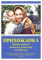 Календарь Прихожанка на 2018 год