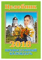 Календарь Целебник на 2018 год