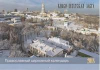 Православный календарь перекидной на 2018 год