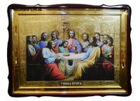 Икона храмовая Тайная Вечеря фигурная рамка
