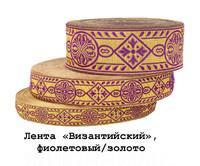 лента вызантийський