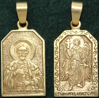 Нательная икона Александр бронза