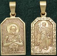 Нательная икона Алексей бронза