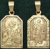 Нательная икона Борис бронза