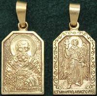 Нательная икона Григорий бронза