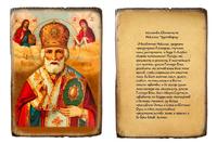Магнит  Икона Святитель Николай
