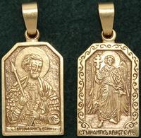 Нательная икона Иван бронза