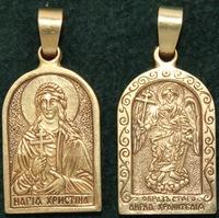 Нательная икона Кристина бронза