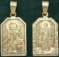 Нательная икона Леонид бронза