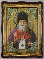 Лука  Св. Архиепископ  икона