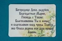 Магнит  плоский  с молитвой   Богородице Дево  радуйся   на светлом фоне  с лилиями