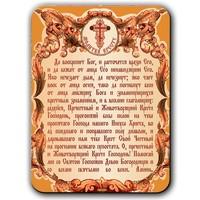 Молитва Кресту  на магните