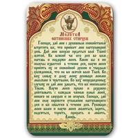 Молитва Оптинских старцев  на магните