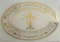 Наклейка Голгофа золотистая