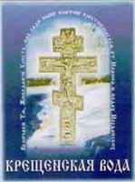 Наклейка   Крещенская вода. С крестом