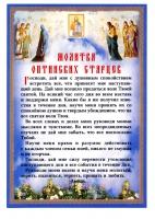 Наклейка   Молитва Оптинских Старцев
