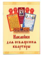 Наклейка   Набор для освящения дома   книжечка