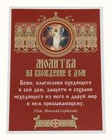 Наклейка   Молитва на вхождение в дом  свт. Николая Сербского  с иконой Спасителя  на красном фоне
