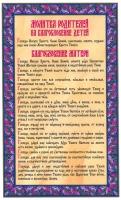 Наклейка   Молитва родителей на благословение детей   на бежевом фоне  в фиолетовой рамке