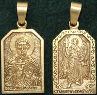 Нательная икона Назарий бронза