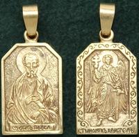 Нательная икона Павел бронза