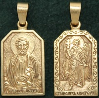 Нательная икона Петр бронза