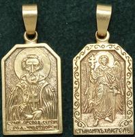 Нательная икона Сергий бронза