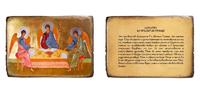 Магнит  Икона Святая Троица