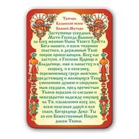 Тропарь Казанской иконе Божией Матери  на магните