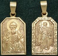Нательная икона Василий бронза