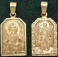 Нательная икона Виталий бронза